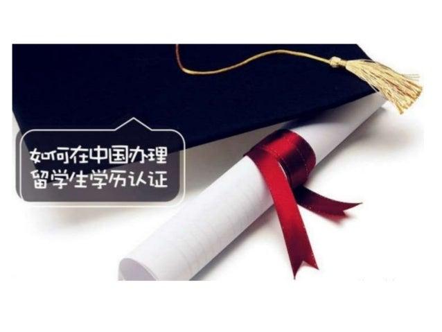 澳洲UC学历学位认证,Q/微信283214072办理堪培拉大学毕业证成绩单,UC文凭,堪培拉大学教育部真实可查认证,UC留学回国人员证明 Slide 2