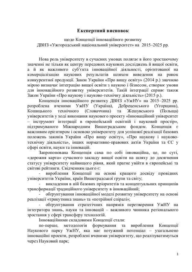 1 Експертний висновок щодо Концепції інноваційного розвитку ДВНЗ «Ужгородський національний університет» на 2015–2025 рр. ...