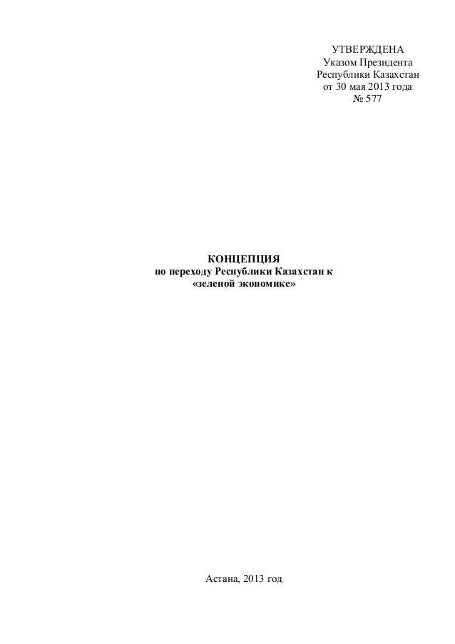 УТВЕРЖДЕНА Указом Президента Республики Казахстан от 30 мая 2013 года № 577 КОНЦЕПЦИЯ по переходу Республики Казахстан к «...