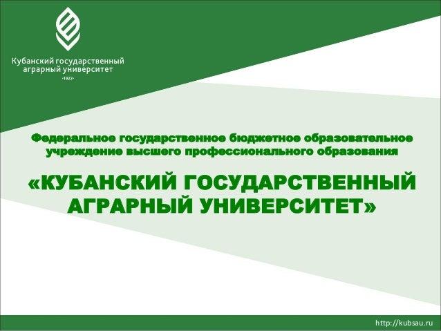 http://kubsau.ru Федеральное государственное бюджетное образовательное учреждение высшего профессионального образования «К...