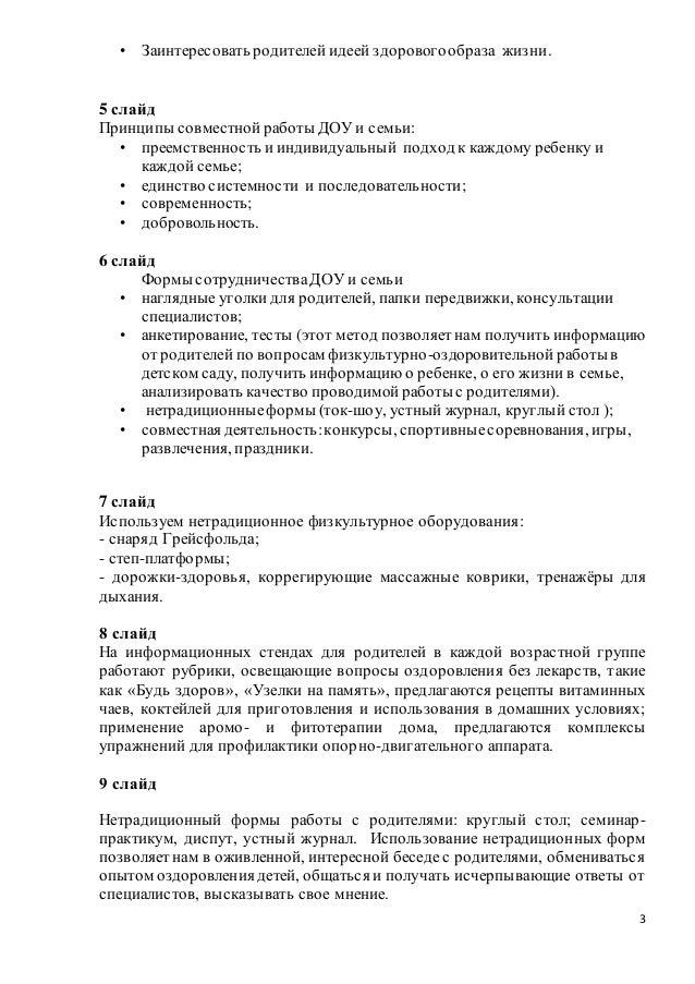 Современные подходы к организации обучения в доу реферат 8605