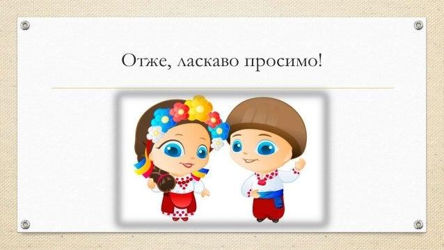 Ukraine. Welcome