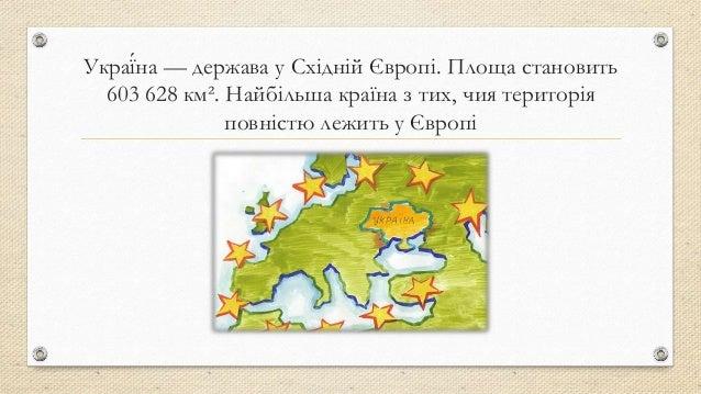 Україна — унітарна держава. Столиця – м. Київ