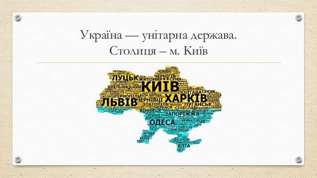 Але Україна – це не лише географічна назва чи формально визначений кордон