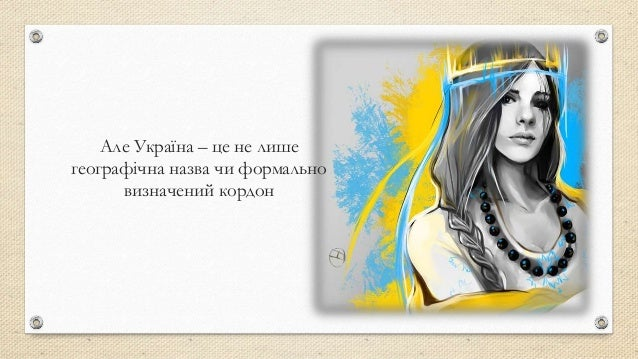 Україна – це неповторна історія