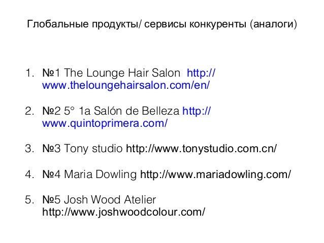 / ( )Глобальные продукты сервисы конкуренты аналоги 1. №1 The Lounge Hair Salon http:// www.theloungehairsalon.com/en/ 2. ...