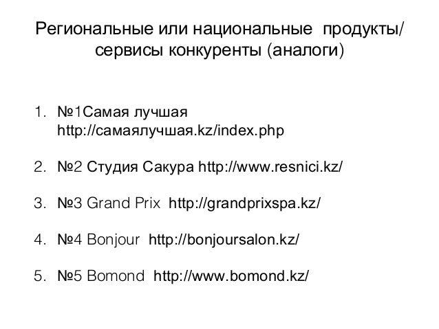 /Региональные или национальные продукты ( )сервисы конкуренты аналоги 1. №1Самая лучшая http://самаялучшая.kz/index.php 2....