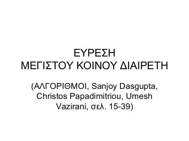 ΕΥΡΕΣΗ ΜΕΓΙΣΤΟΥ ΚΟΙΝΟΥ ΔΙΑΙΡΕΤΗ (ΑΛΓΟΡΙΘΜΟΙ, Sanjoy Dasgupta, Christos Papadimitriou, Umesh Vazirani, σελ. 15-39)