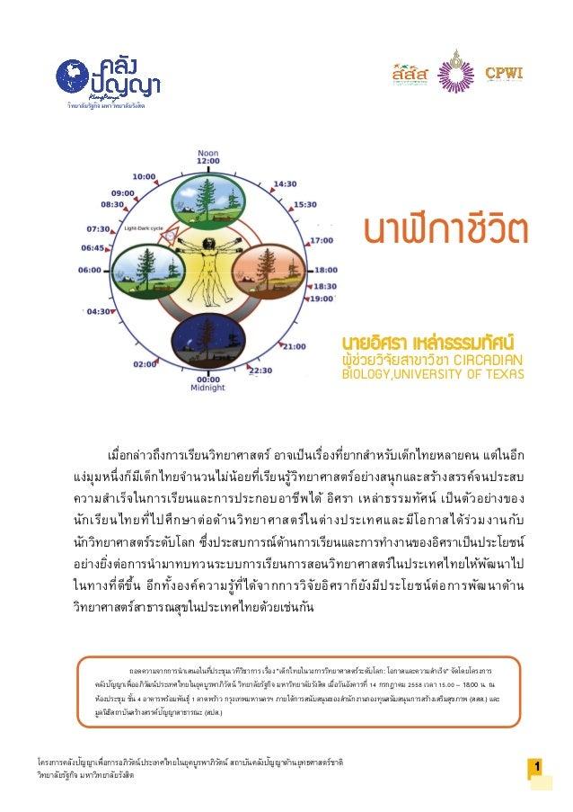 """ถอดความจากการนําเสนอในที่ประชุมเวทีวิชาการ เรื่อง """"เด็กไทยในวงการวิทยาศาสตร์ระดับโลก: โอกาสและความสําเร็จ"""" จัดโดยโครงการ ค..."""