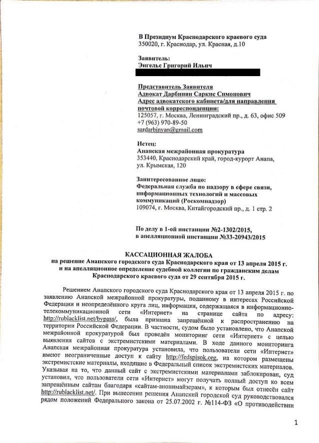 Кассационная жалоба на решение о блокировке РосКомСвободы