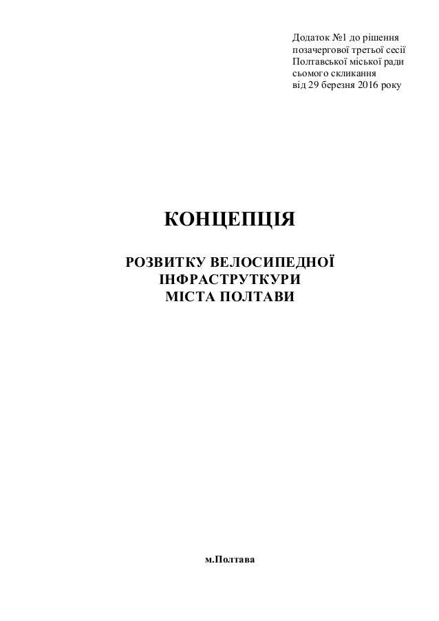 Додаток №1 до рішення позачергової третьої сесії Полтавської міської ради сьомого скликання від 29 березня 2016 року КОНЦЕ...