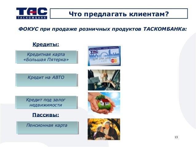 Преимущества пользования услугами «Смарт Кредит»