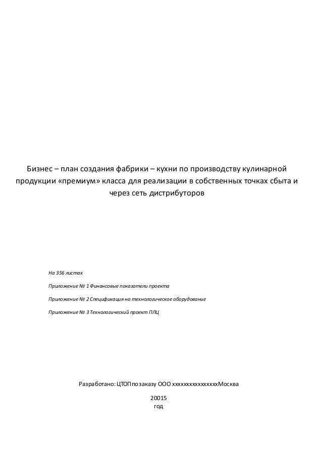 Письмо в налоговую о достоверности юридического адреса