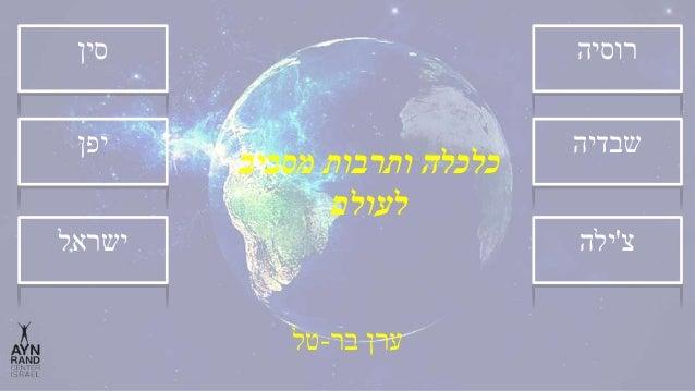 רוסיה שבדיה סין צ'ילה יפן ישראל בר ערן-טל מסביב ותרבות כלכלה לעולם