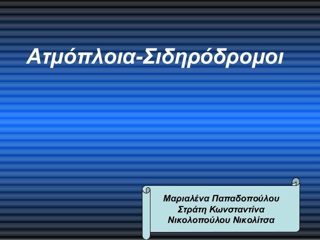 Ατμόπλοια-Σιδηρόδρομοι Μαριαλένα Παπαδοπούλου Στράτη Κωνσταντίνα Νικολοπούλου Νικολίτσα
