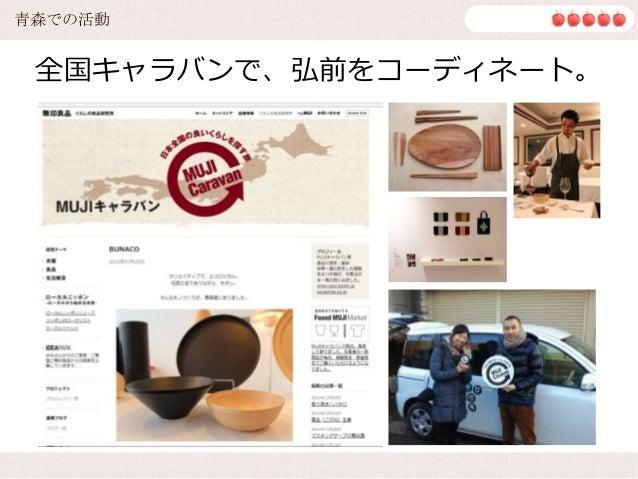 弘前大学 hiromaru 学生発のキャリアイベント 宮脇さんも、青森・弘前へ 青森での活動