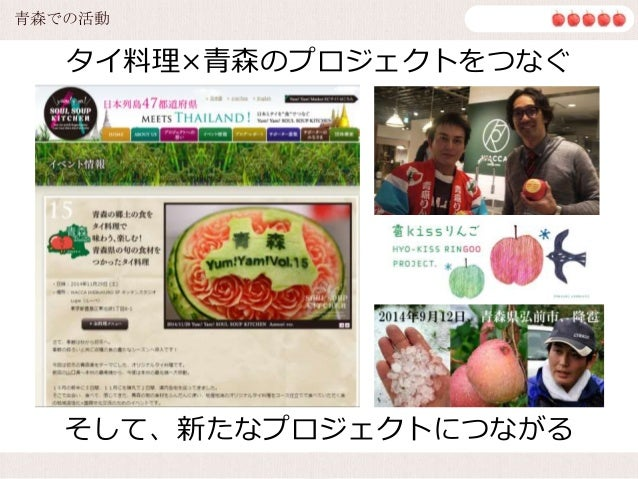 東京在住の弘前市出身者のイベントへ 青森での活動