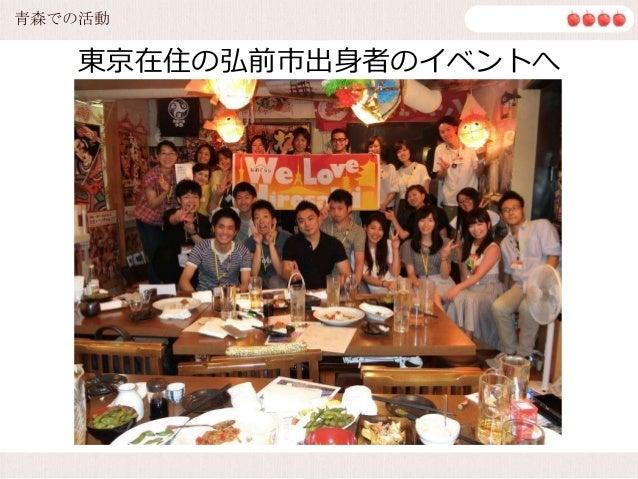 東京在住の青森県出身者のイベントへ 青森での活動