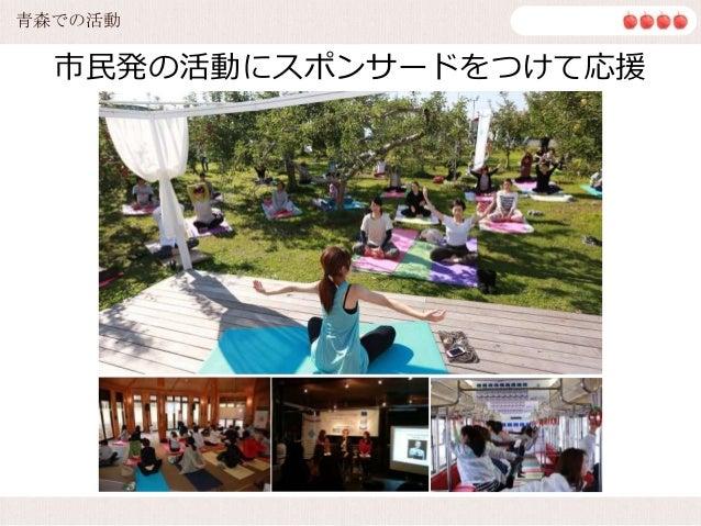 県内学生が青森県の魅力を発見して情報発信! 青森での活動