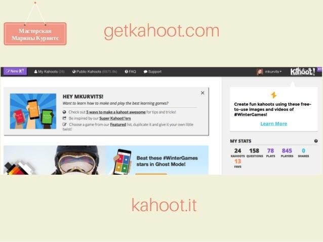 Мастерская Марины Курвитс getkahoot.com kahoot.it