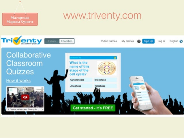 Мастерская Марины Курвитс www.triventy.com