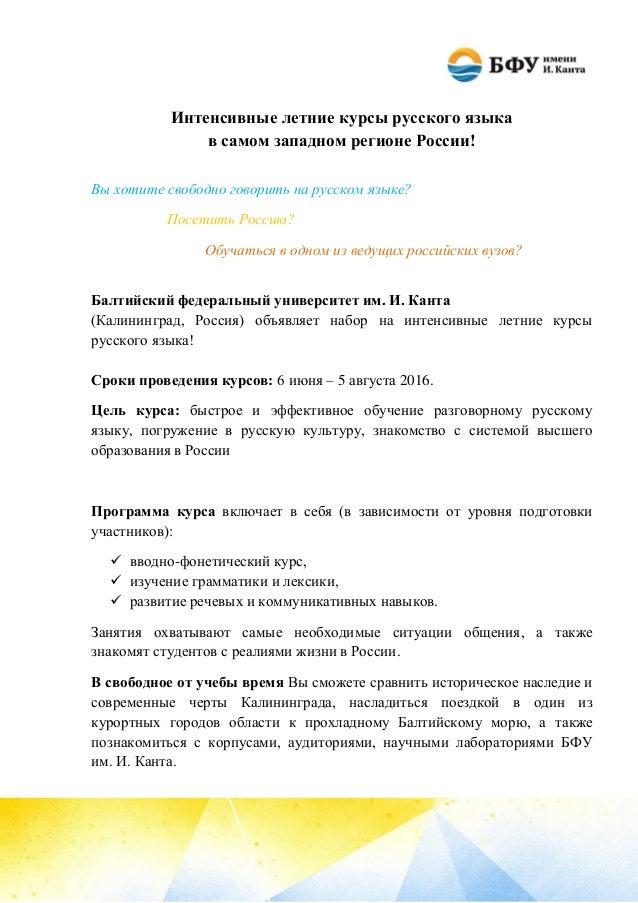 Интенсивные летние курсы русского языка в самом западном регионе России! Вы хотите свободно говорить на русском языке? Пос...