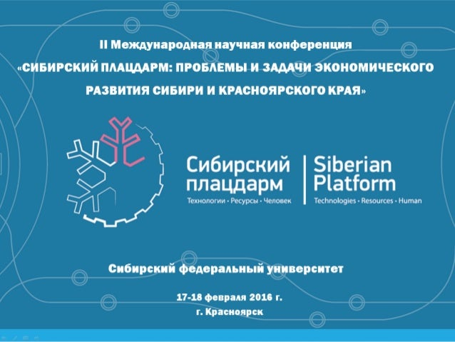 Идентификация причин и стратегических последствий структурного кризиса экономики сибирских регионов на основе анализа инди...