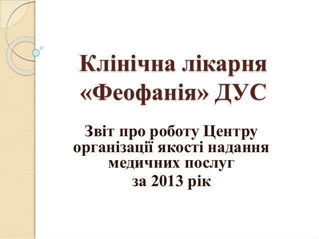 Клінічна лікарня «Феофанія» ДУС Звіт про роботу Центру організації якості надання медичних послуг за 2013 рік