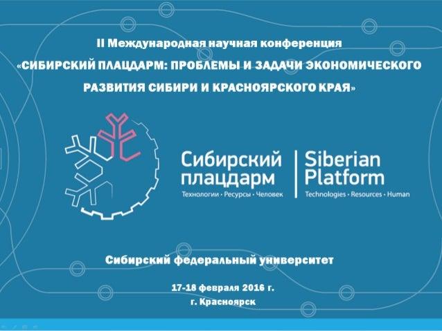 М.Е. Рублева, В.Ф. Мажаров, В.Л. Гавриков, Р.Г. Хлебопрос Красноярск, 2016
