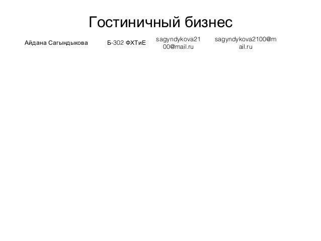 Гостиничный бизнес Айдана Сагындыкова Б-302 ФХТиЕ sagyndykova21 00@mail.ru sagyndykova2100@m ail.ru