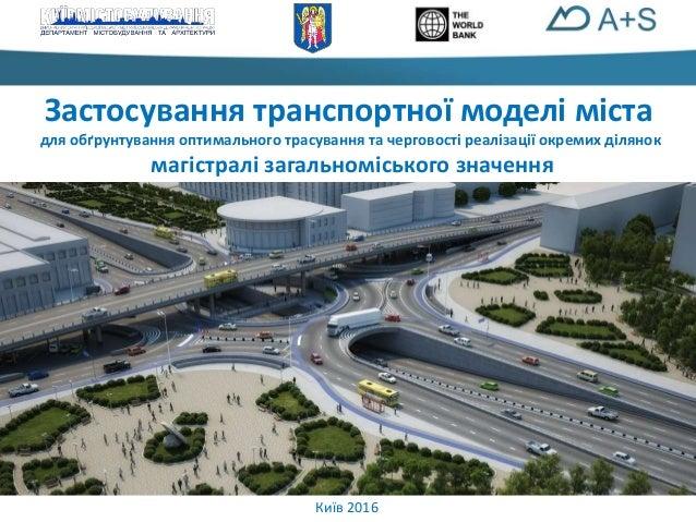 Застосування транспортної моделі міста для обґрунтування оптимального трасування та черговості реалізації окремих ділянок ...