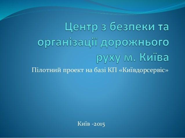 Пілотний проект на базі КП «Київдорсервіс» Київ -2015