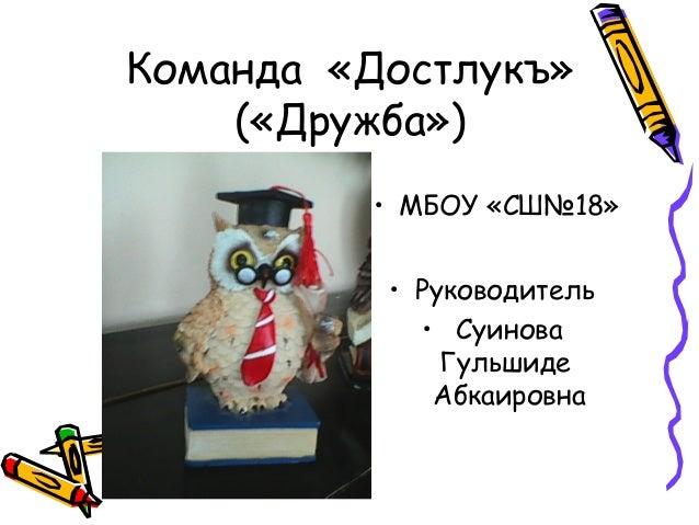 Команда «Достлукъ» («Дружба») • МБОУ «СШ№18» • Руководитель • Суинова Гульшиде Абкаировна