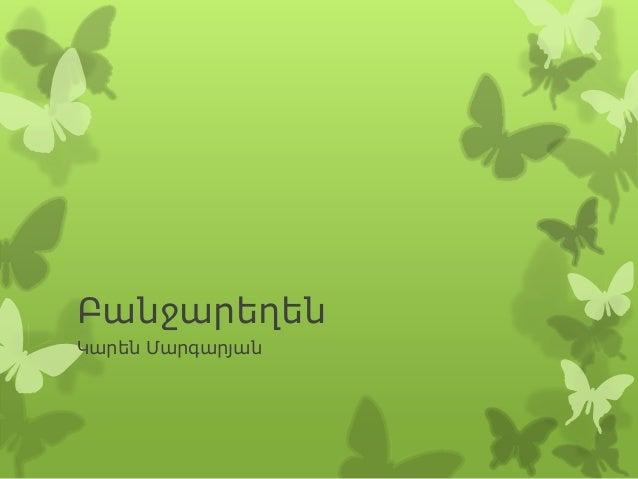 Բանջարեղեն Կարեն Մարգարյան