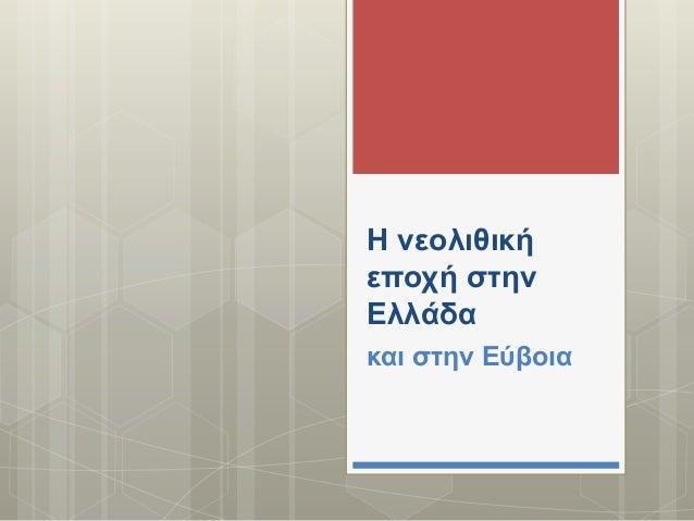 Η νεολιθική εποχή στην Ελλάδα και στην Εύβοια