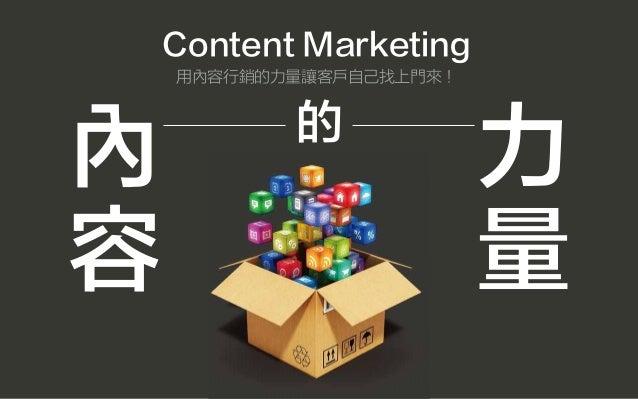 的 內 容 力 量 Content Marketing 用內容行銷的力量讓客戶自己找上門來!
