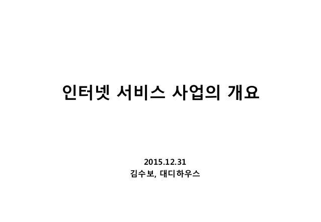 인터넷 서비스 사업의 개요 2015.12.31 김수보, 대디하우스