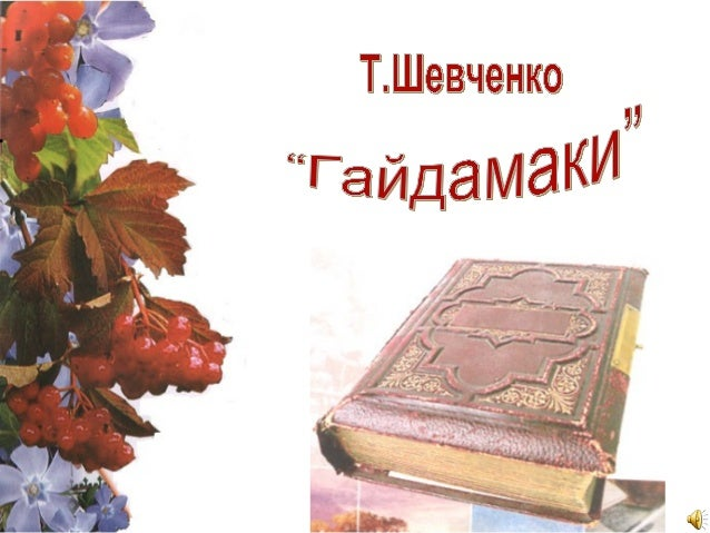 "Любіть її, думу правди, козацькую славу (урок за поемою Т.Г.Шевченка ""Гайдамаки"")"