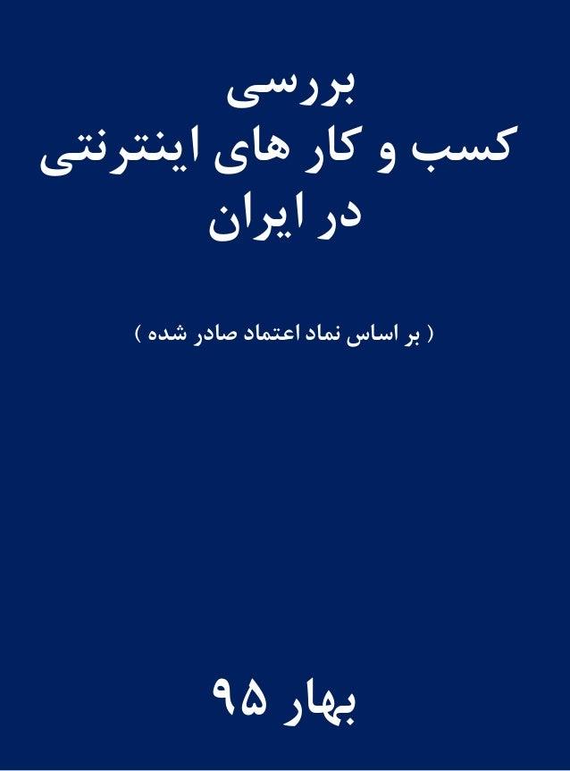 بررسی اینترنتی های کار و کسب ایران در (شده صادر اعتماد نماد اساس بر) بهار95