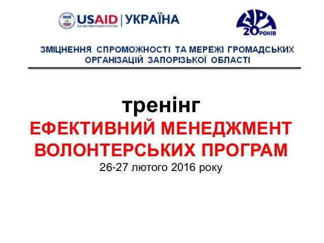 тренінг ЕФЕКТИВНИЙ МЕНЕДЖМЕНТ ВОЛОНТЕРСЬКИХ ПРОГРАМ 26-27 лютого 2016 року