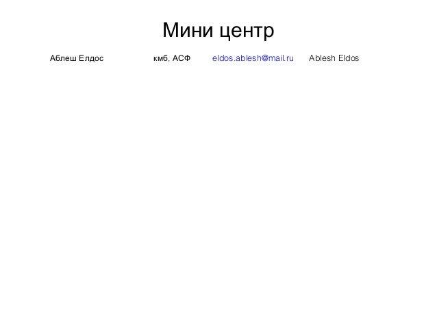 Мини центр Аблеш Елдос ,кмб АСФ eldos.ablesh@mail.ru Ablesh Eldos