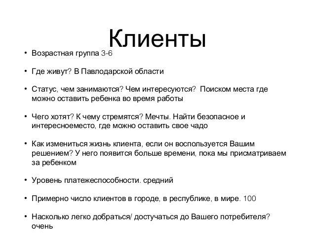 Клиенты• 3-6Возрастная группа • ?Где живут В Павлодарской области • , ? ?Статус чем занимаются Чем интересуются Поиском ме...