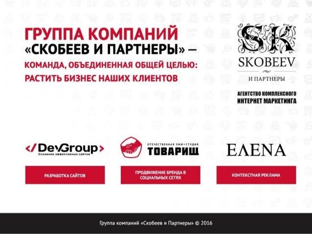 15 лет на рынке 152 специалиста в штате 43 собственных разработки 3 года средний срок сотрудничества с российскими и между...