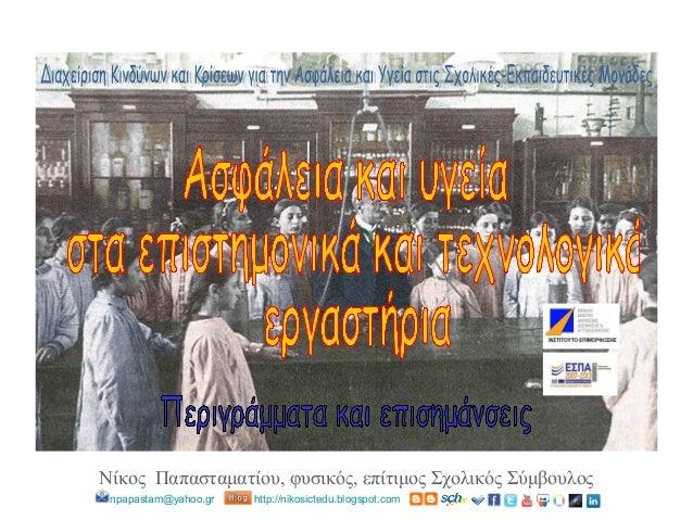 Νίκος Παπασταματίου, φυσικός, επίτιμος Σχολικός Σύμβουλος npapastam@yahoo.gr http://nikosictedu.blogspot.com