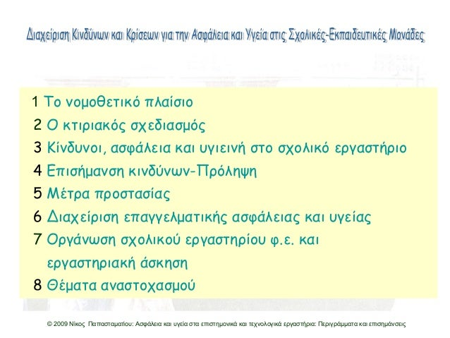 Ασφάλεια και υγεία στο σχολικό εργαστήριο Slide 3