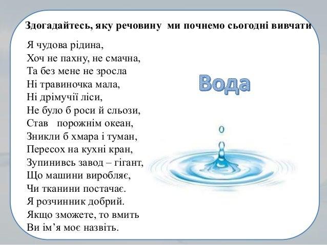 вода Slide 2