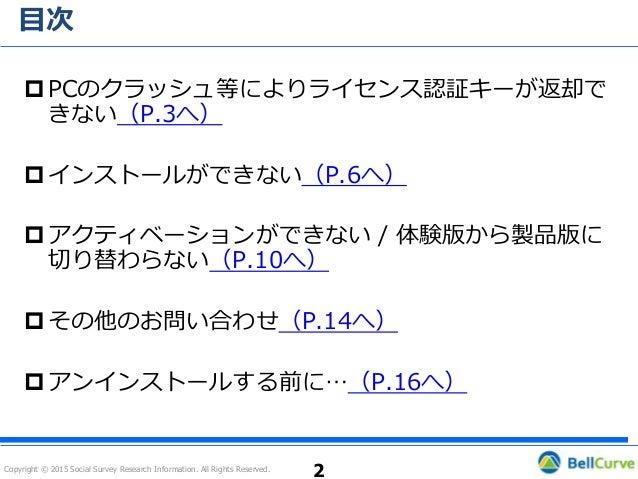 エクセル統計の使い方(困ったとき編) Slide 2