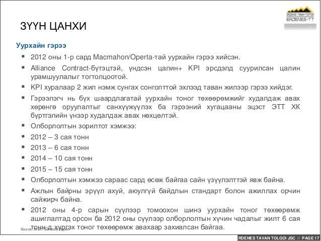 ERDENES TAVAN TOLGOI JSC // PAGE 17 Уурхайн гэрээ ЗҮҮН ЦАНХИ  2012 оны 1-р сард Macmahon/Operta-тай уурхайн гэрээ хийсэн....