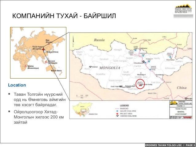 ERDENES TAVAN TOLGOI JSC // PAGE 3 Location КОМПАНИЙН ТУХАЙ - БАЙРШИЛ  Таван Толгойн нүүрсний орд нь Өмнөговь аймгийн төв...