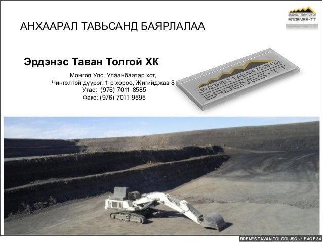 ERDENES TAVAN TOLGOI JSC // PAGE 34 Монгол Улс, Улаанбаатар хот, Чингэлтэй дүүрэг, 1-р хороо, Жигийджав-8 Утас: (976) 7011...